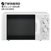 ツインバードDR-D419W5[電子レンジ50Hz用]