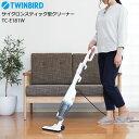 ツインバード TC-E181W [サイクロンスティック型クリーナー]【掃除機】