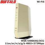 バッファロー WSR-5400AX6/DCG [Wi-Fi 6 無線LANルーター 4803+573Mbps シャンパンゴールド]