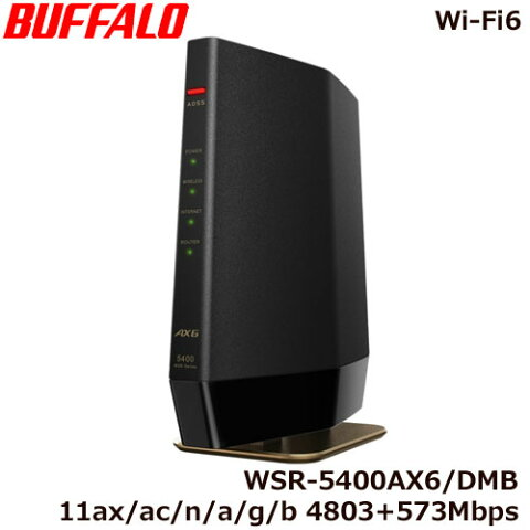 バッファロー WSR-5400AX6/DMB [Wi-Fi 6 無線LANルーター 4803+573Mbps マットブラック]