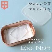 Bio-Nonマスク殺菌ケース[純銅製マスク抗菌・殺菌ケース]
