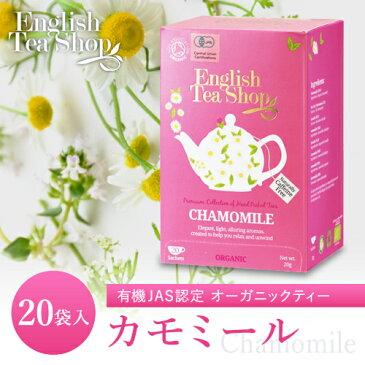 有機JAS認定 カモミール オーガニックティー 20袋入り(ティーバッグ) ペーパーボックス ハーブティー English Tea Shop フェアトレード イングリッシュティーショップ