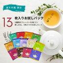 【ミニお試しパック】13袋セットEnglish Tea Sh