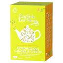 有機JAS認定 レモングラス&ジンジャー オーガニックティー 20袋入り(ティーバッグ) ペーパーボックス ハーブティー English Tea Shop フェアトレード イングリッシュティーショップ