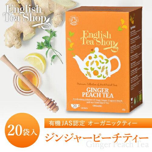 EnglishTeaShop(イングリッシュティーショップ)『ジンジャーピーチティー』