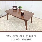 ウォール テーブル
