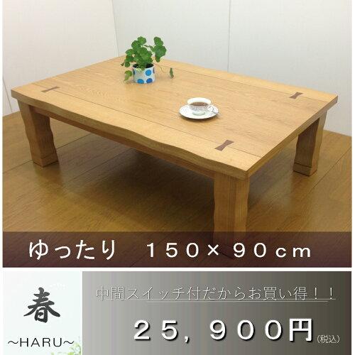 「春-150」こたつテーブル こたつ 高級 家具調 コタツ 炬燵 こたつ長方形150 リビ...