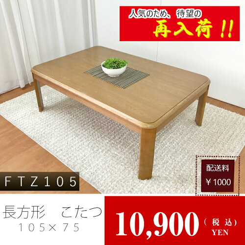「FTZ-105」 薄型ファンヒーター 継脚 こたつテーブル 家具調 コタツ ...