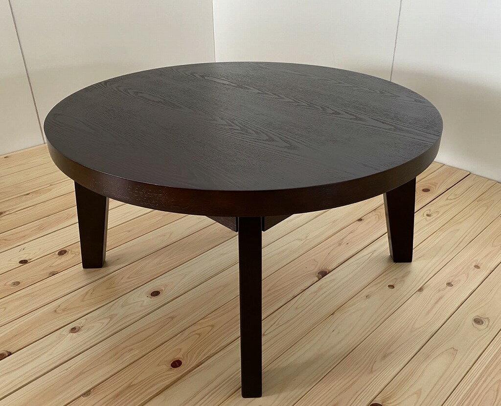 こたつ 円形 【送料無料】「ラピアス」こたつテーブル 炬燵 ちゃぶ台 78幅円形