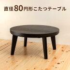 【こたつ 円形 80】【送料無料】 「LT輪-80」こたつテーブル 薄型ヒーター 炬燵 ちゃぶ台