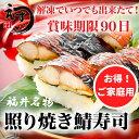 Teriyaki_saba_katei