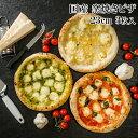(手作り&窯焼きこだわりピザ3枚セット)(マルゲリータ モッツァレラとリコッタのバジルソースピザ クワトロフォルマッジ) 冷凍