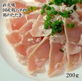 楽天ランキング1位 国産 鶏のたたき 4人前 200g もも肉 むね肉から選べる 冷凍 珍味 鶏肉