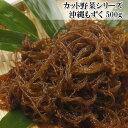 【アウトレット価格】(美ら海もずく 大容量 500g) 厳選された沖縄の海の幸を 冷凍 でそのままお ...