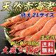 送料無料 大型天然赤海老 1kg 楽天ランキング1位 生食用 刺身 焼き物 煮物 鍋 イタ…