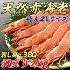 【アウトレット価格】楽天ランキング1位 大型天然赤海老 2kg 生食用 刺身 焼き物 煮物…