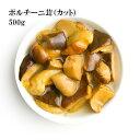 (ポルチーニ茸 (カット) 500g) ポルチーニ茸を新鮮な風味をそのままに 冷凍 しました。独特の香りが料理の風味を増します。便利なカット野菜 (大容量 業務用サイズ) 冷凍