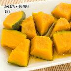 【アウトレット価格】(かぼちゃ角切り 1kg) 冷凍 カット野菜 野菜価格高騰でも安定したお値段 (大容量 業務用サイズ) 冷凍