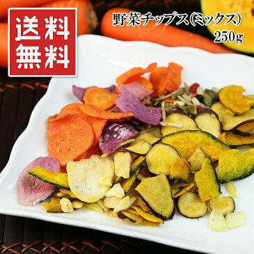 【楽天スーパーSALE特価】メール便送料無料【野菜チップス(ミックス) 250g】色とりどりの野菜を低温フライしました。(さつまいも、かぼちゃ、紫芋、人参、いんげん、里芋)【常温】【お歳暮】