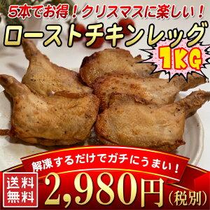 (シークレットゲリラ!)(約1kgの大容量 ローストチキン チキンレッグ(ロースト))(業務用サイズでお得) (クリスマス 年末 ギフト 贈答用に)(冷凍)(お歳暮)