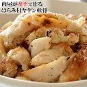 (はらみ付き鶏のヤゲンの軟骨 4人前 500g)直火とオーブンで旨味を閉じ込めながらしっかり焼き上げた 軟骨のコリコリ食感とハラミの旨味とジューシーを一度に味わえる ビールのお供に(鶏肉)(冷凍)(お歳暮)