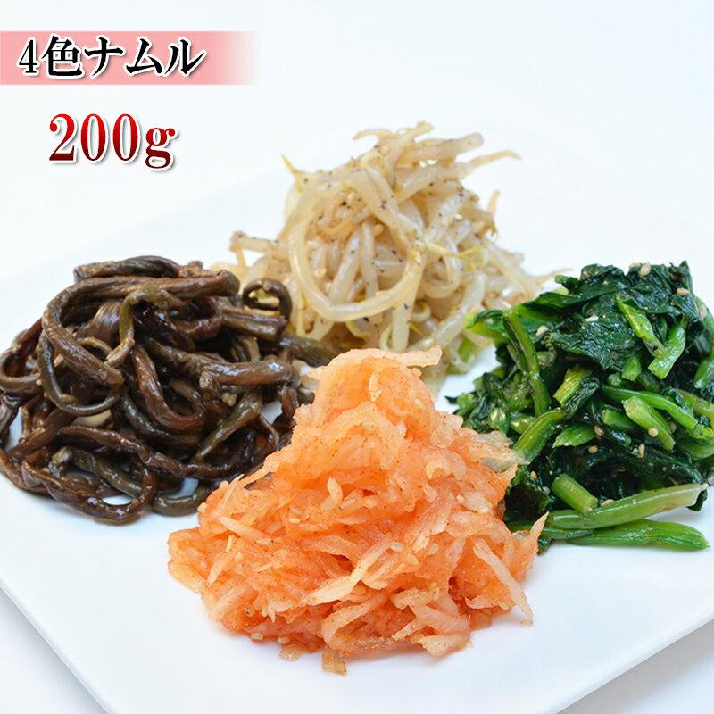 韓国惣菜, ナムル 4 200g