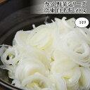 (白ネギ 500g) 薬味にとっても便利な刻み葱 冷凍なので好きなときに好きなだけ、そのまま使えて便利 便利なカット野菜(大容量 業務用サイズでお得
