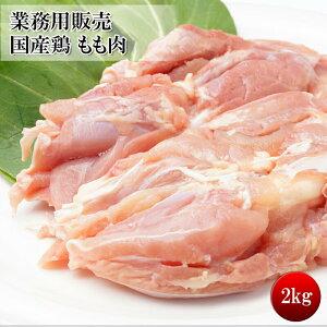 (ブラジル産 鶏もも肉 2kg)味の濃い種です。(鶏肉) (冷凍)