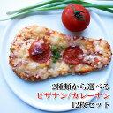 (送料無料)(2種類から選べる12枚セット)モチモチナンにカレー ピザのトッピング 2種から自由に選んでください カレーナン ピザナン ナンピザ ナンカレー 何とでも呼んでください (冷凍)