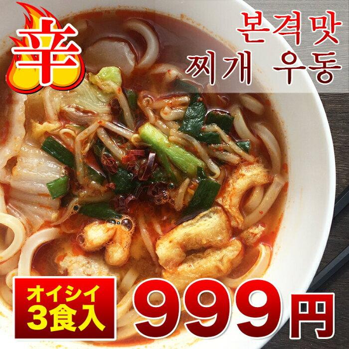 チゲ鍋うどん 3食 冷凍 庫にストックで便利 韓国料理 冷凍