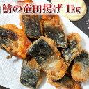 【全品5%還元】【楽天ランキング1位】揚げるだけ 国産鯖の竜田揚げ 大容量1kg 冷凍 サバ おかず おつまみ