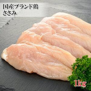 (佐賀県産 ふもと赤鶏ささみ 1kg)大容量でさらにお得に 違いの分かる方にオススメ(鶏肉)(大容量 業務用サイズでお得) (冷凍)
