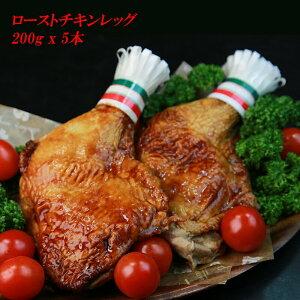 送料無料(約1kgの大容量 ローストチキン チキンレッグ(たれ))(業務用サイズでお得) (クリスマス 年末 ギフト 贈答用に)(冷凍)