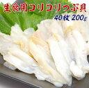 【全品5%還元】つぶ貝の開き 刺身用 Sサイズ40枚入 生食用ツブ貝 冷凍