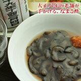 [どれでも5品で送料無料] 石川県産 なまこ酢 4人前 240g 120gX2パック ワンランク上の極上品 冷凍 楽天ランキング1位 ナマコ