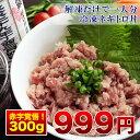 (ネギトロ 嬉しい 3パック 300g)寿司はもちろん丼、アボカドと和えるなど色々な用途にお使いいただけます(ねぎとろ) (冷凍)