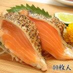 (トロサーモンのハラス炙りが大容量40枚)(サケ シャケ)鮭の言わばトロの部分 脂ののった旨みが口の中でとろけます(冷凍)(お年賀 お中元 お歳暮 ギフト プレゼント)