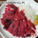 送料無料(加熱用 まぐろ頬肉 ビンタ 2kg)一本釣り天然キハダマグロのほほ肉 小分け包装されていて便利 高級魚の超高級部位(冷凍)
