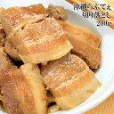 【全品5%還元】ラフテー 200g 冷凍 ご当地グルメ おかず おつまみ 沖縄 珍味 豚の角煮 個食パック らふてー ラフティ ラフテエ 豚肉 ぶた肉 お肉 食肉