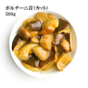 (ポルチーニ茸(カット) 500g)ポルチーニ茸を新鮮な風味をそのままに冷凍しました。独特の香りが料理の風味を増します。便利なカット野菜(大容量 業務用サイズ) 冷凍