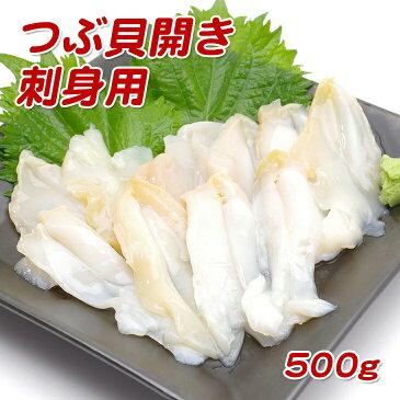 【生食用つぶ貝の開き(捌きミス)刺身用 500g】【生食用】特有のこりこりとした食感としっかりとした旨みが味わえます 新鮮な魚介をビールのお供に【冷凍】【お歳暮】
