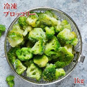ブロッコリー 1kg 500gx2袋 エクアドル産 カット野菜 冷凍【どれでも5商品購入で送料無料 (一部地域除く)】