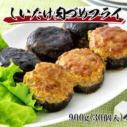 [どれでも5品で送料無料] しいたけ肉詰めフライ 30個 しいたけの旨みと肉のジューシーさが一口で味わえる、手の込んだフライ 冷凍