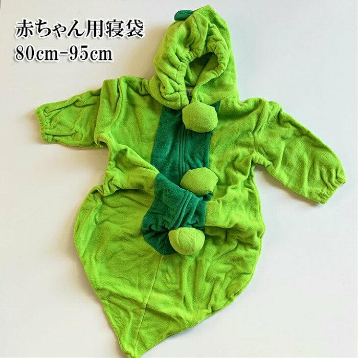 可愛いえんどう豆の寝袋 80cm 85cm 95cm 掛け布団を蹴り飛ばす赤ちゃん用の寝袋です 常温