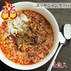 ユッケジャンクッパの具 嬉しい4食入 韓国風 辛口 激辛 お家で簡単に本格韓国料理 具だくさんが嬉しい おかず 夜食 辛い物好き 美味しい スープ ご飯に混ぜるだけ ナムル 冷凍