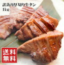 (全品5%還元) 【アウトレット価格】 牛タン 厚切り 訳あ...