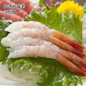 (尾付きむき甘えび 50尾)とろけるような味わいの甘えび(生食 刺身)(冷凍)(お中元)