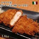 イタリア産ドルチェポルコポークロースカツ 大容量 12枚 1.8kg 厚切り輸入ブランド豚 甘くてあっさりした脂が特徴 揚げるだけ カツ丼 とんかつ おかず サクサク 豚肉 ぶた肉 お肉 食肉 冷凍 送料無料