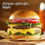ダブルチーズバーガー 贅沢6セット ハンバーグ パテ バンズ スライスチーズのセット! 【どれでも5商品以上購入で送料無料 (一部地域除く)】