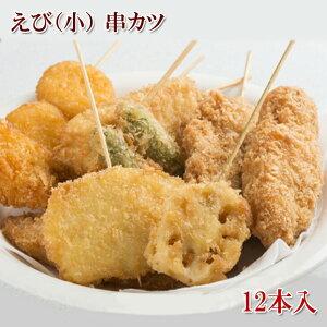(えび(小)の串カツ 12本入)(串かつパーティー☆揚げるだけ)尾付のえびを串に刺し、丁寧に手作業で極細目のパン粉をつけました(串揚げ) 冷凍
